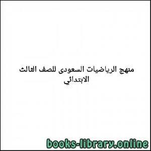 قراءة و تحميل كتاب رياضيات ثاني ابتدائي الفصل الثاني -الفصل العاشر، الأشكال الهندسية   PDF