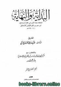 قراءة و تحميل كتاب البداية والنهاية الجزء الحادي عشر pdf PDF