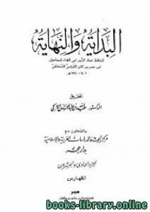 قراءة و تحميل كتاب البداية والنهاية الجزء الحادي والعشرون PDF