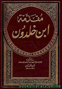 قراءة و تحميل كتاب مقدمة ابن خلدون pdf PDF