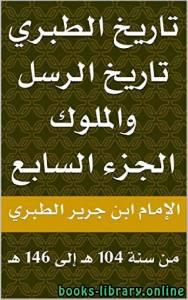 قراءة و تحميل كتاب تاريخ الرسل والملوك ج7 PDF