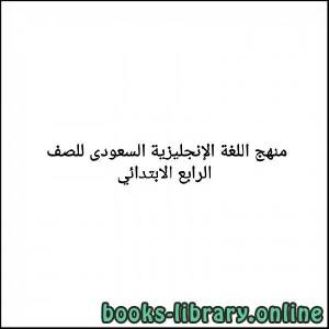 قراءة و تحميل كتاب   النشاط  We Can 1 PDF