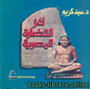 قراءة و تحميل كتاب لغز الحضارة المصرية PDF