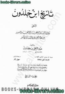 قراءة و تحميل كتاب  تاريخ ابن خلدون 7 PDF