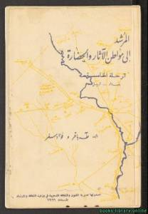 قراءة و تحميل كتاب المرشد إلى مواطن الآثار و الحضارة  PDF