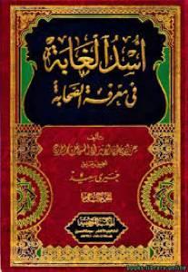 قراءة و تحميل كتاب أسد الغابة في معرفة الصحابة PDF