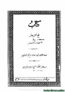 قراءة و تحميل كتاب نفح الأزهار في منتخبات الأشعار PDF