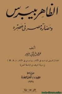 قراءة و تحميل كتاب الظاهر بيبرس و حضارة مصر فى عصره PDF