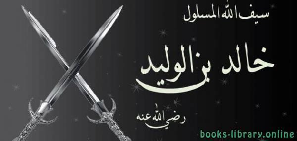 قراءة و تحميل كتاب تاريخ خالد بن الوليد PDF