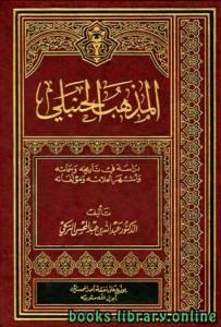 قراءة و تحميل كتاب المذهب الحنبلي دراسة في تاريخه وسماته وأشهر أعلامه ومؤلفاته PDF