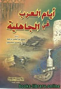 قراءة و تحميل كتاب  أيام العرب في الجاهلية PDF