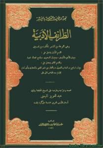 قراءة و تحميل كتاب الطرائف الأدبية PDF