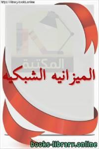 قراءة و تحميل كتاب الميزانيه الشبكيه  PDF