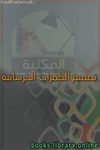 قراءة و تحميل كتاب تصميم الكمرات الخرسانية  PDF