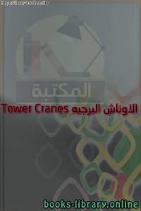 قراءة و تحميل كتاب الاوناش البرجيه Tower Cranes PDF