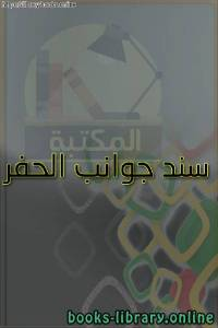 قراءة و تحميل كتاب سند جوانب الحفر  PDF
