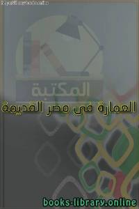 قراءة و تحميل كتاب العمارة فى مصر القديمة  PDF