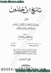 قراءة و تحميل كتاب  تاريخ ابن خلدون 6 PDF
