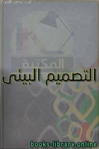 قراءة و تحميل كتاب التصميم البيئى  PDF