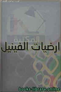 قراءة و تحميل كتاب ارضيات الفينيل   PDF