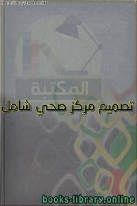 قراءة و تحميل كتاب تصميم مركز صحي شامل PDF