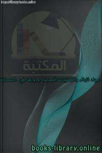 قراءة و تحميل كتاب مواد البناء والتقنيات الجديدة ودورها في  العمارة الصنعانية  PDF
