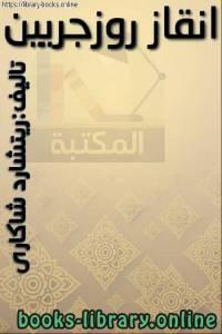 قراءة و تحميل كتاب إنقاذ روز جريين PDF