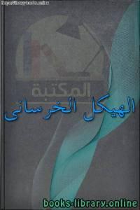 قراءة و تحميل كتاب الهيكل الخرسانى  PDF