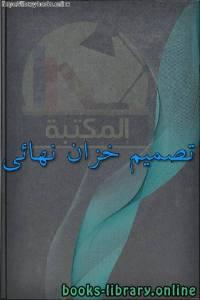 قراءة و تحميل كتاب تصميم خزان نهائى  PDF