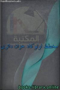 قراءة و تحميل كتاب مخطط اوتوكاد خزان دائرى  PDF