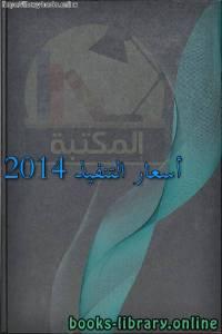 قراءة و تحميل كتاب     اسعار التنفيذ 2014 PDF
