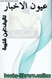 قراءة و تحميل كتاب عيون الأخبار مقدمة مجلد 4 PDF