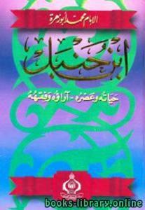 قراءة و تحميل كتاب ابن حنبل حياته وعصره آراؤه وفقهه PDF