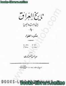 قراءة و تحميل كتاب  العراق بين إحتلالين - الجزء الأول - حكومة المغول PDF