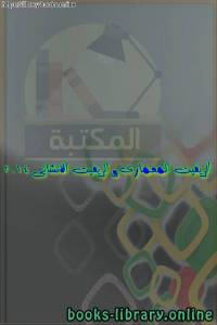 قراءة و تحميل كتاب الريفيت المعمارى و الريفيت الانشائى 2014 PDF