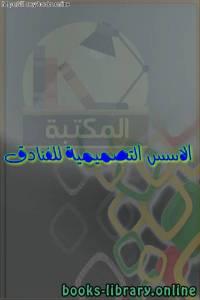 قراءة و تحميل كتاب الاسس التصميمية للفنادق PDF