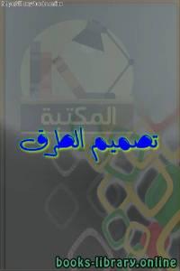 قراءة و تحميل كتاب تصميم الطرق PDF
