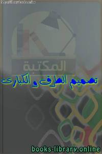 قراءة و تحميل كتاب تصميم الطرق و الكبارى PDF