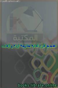 قراءة و تحميل كتاب تصميم الابراج العاليه لمقاومة الرياح و الزلازل PDF
