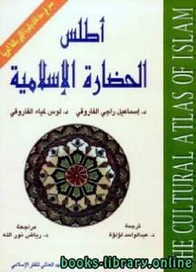 قراءة و تحميل كتاب أطلس الحضارة الإسلامية pdf PDF