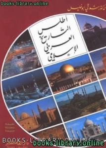 قراءة و تحميل كتاب  أطلس التاريخ العربي الإسلامي PDF
