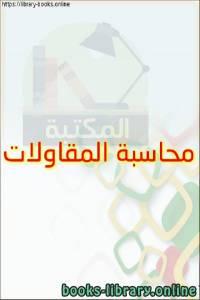 قراءة و تحميل كتاب محاسبة المقاولات  PDF
