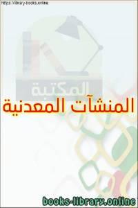 قراءة و تحميل كتاب المنشآت المعدنية  PDF