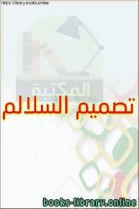قراءة و تحميل كتاب   تصميم السلالم PDF