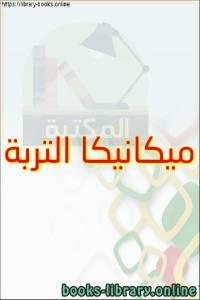 قراءة و تحميل كتاب ميكانيكا التربة  PDF