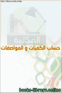 قراءة و تحميل كتاب حساب الكميات و المواصفات  PDF