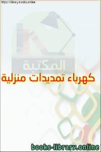 قراءة و تحميل كتاب  كهرباء تمديدات منزلية  PDF