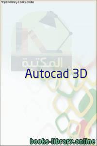 قراءة و تحميل كتاب Autocad 3D   PDF