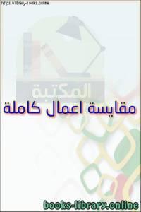 قراءة و تحميل كتاب مقايسة اعمال كاملة  PDF