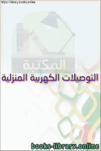 قراءة و تحميل كتاب التوصيلات الكهربية المنزلية       PDF